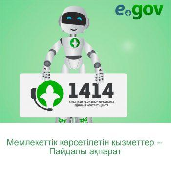 egov-kz